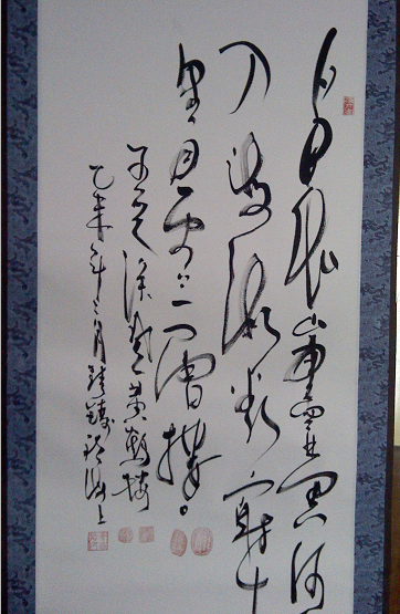肖意哲书法展览作品