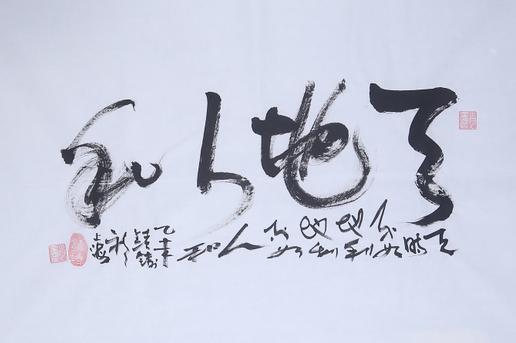 肖意哲简体字书法第一人【原创】